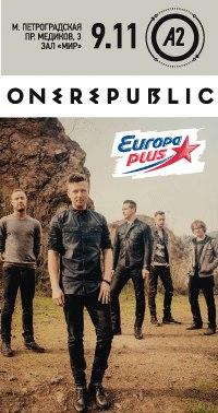 09.11 - OneRepublic @ А2