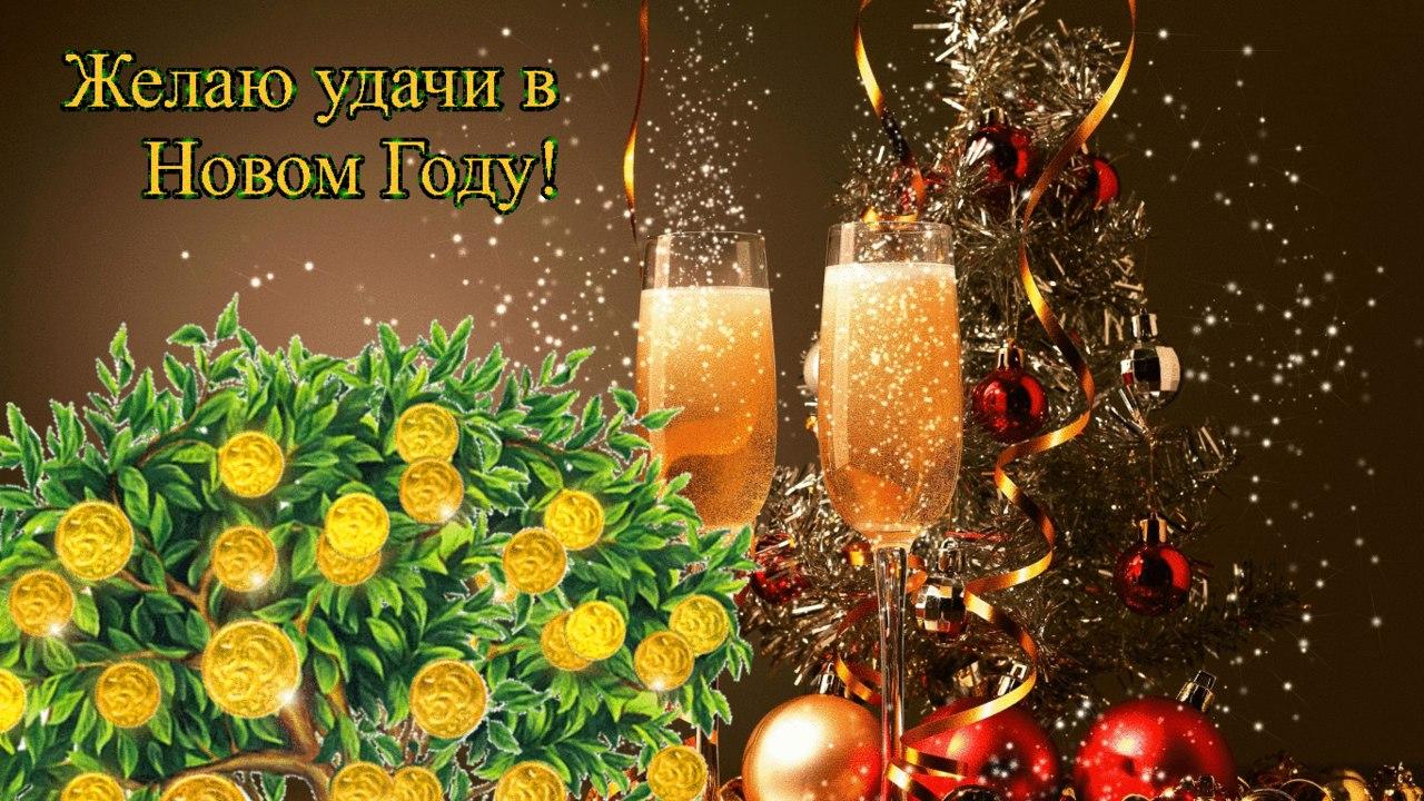 Открыткой, открытки удачи в новом году