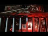 3D Mapping (3Д Меппинг) | Большой театр | Круг Света | 2015 год |