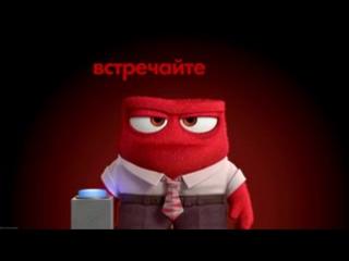 'Головоломка' (Inside Out)- русский промо-ролик 'Гнев'