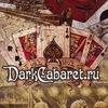Dark Cabaret (Дарк Кабаре)