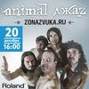 Творческая встреча с Animal ДжаZ