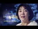Возвращение Хван Гым Бок  The Return of Hwang Geum Bok - Южная Корея, 2015