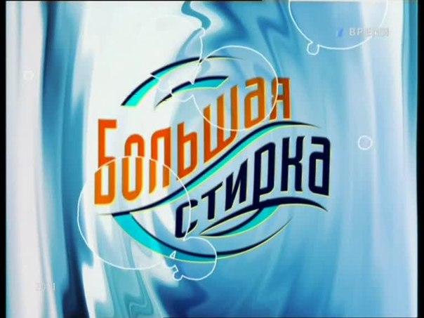 """Большая стирка (Первый канал, 09.11.2002) Финал конкурса """"Ми..."""