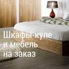 ВДМебель - шкафы-купе от производителя