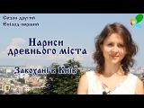 Закохані в Київ