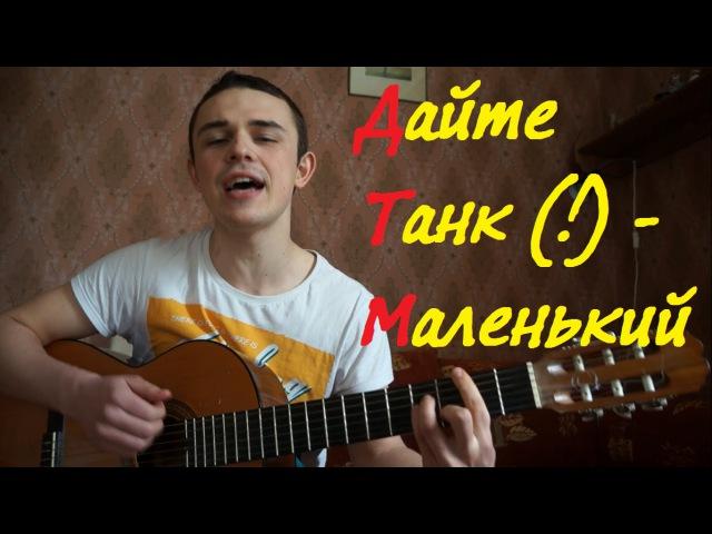Дайте Танк (!) - Маленький (Eugeny cover)