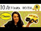 10 Детских английских песен на русском языке  Детские песни  Колеса автобуса