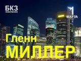 1 марта 2015 Псков «СЕРЕНАДА СОЛНЕЧНОЙ ДОЛИНЫ Гленна МИЛЛЕРА»
