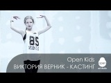 Open Kids Benny Benassi feat. Ying Yang Twins - All The Way кастинг Виктории Верник в Open Crew