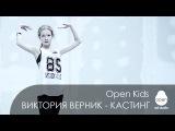 Open Kids Benny Benassi feat. Ying Yang Twins - All The Way кастинг Виктории Верник в Open Crew