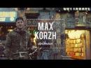 Макс Корж - Amsterdam (official)