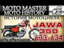ИСТОРИЯ МОТОЦИКЛА ЯВА 350 ЧАСТЬ 2 633 634 JAWA HISTORY