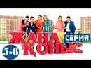 Жана Коныс 5 6 серия Смотреть Онлайн Жаңа Қоныс Квартиранты Кино Сериал 2015