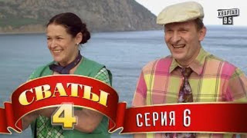 Сваты 4 4 й сезон 6 я серия