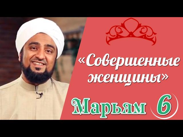 «Кемел әйел адамдар» | 13-серия - Имранқызы Мәриям | 6-бөлім