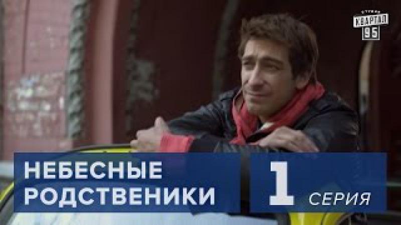 Сериал Небесные родственники 1 серия (2011) Лирическая комедия в 8-ми сериях
