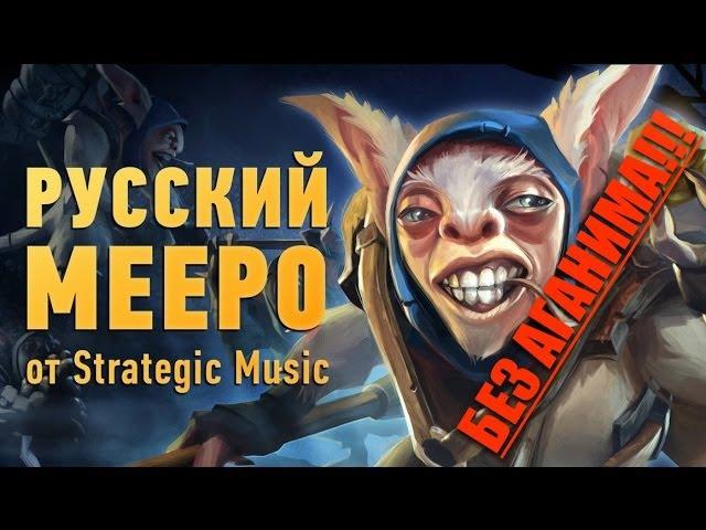 DOTA 2 Русский MEEPO без Аганима