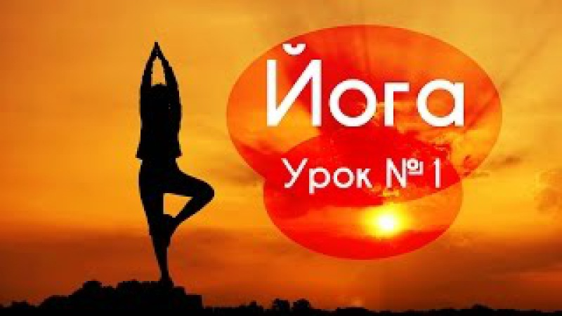 Йога для начинающих, для похудения. Эффективный курс. Видео урок №1.
