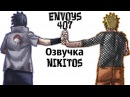 МангаСерии Naruto Shippuuden 407 серия ENVOYS Озвучка NIKITOS