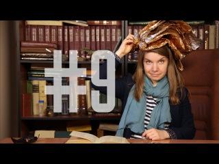Бодрые новости #09 Как довести кошку до безумия по науке.
