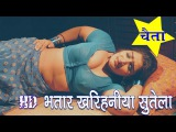 HD Chaita भतार खरिहनिया सुतेला Top 10 Bhojpuri Hot Song 2015 New | Bhatar Kharihaniya Sutela | Suraj