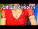 HDदेवरा कईले बाटे नाके दमTop 10 Bhojpuri Hot Song 2015 New |Devara Kaile Bate Nake Dum | Ashok Singh