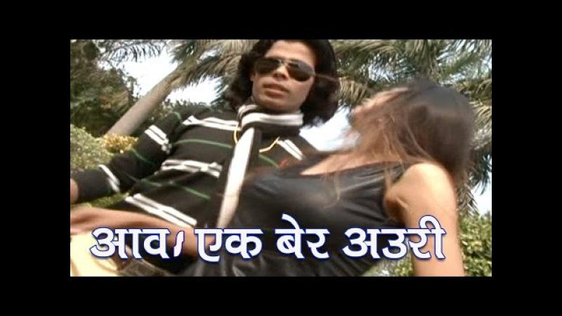 HD New आवा एक बेर अउरी Top 10 Bhojpuri Hot Song 2015 || Aawa Ek Ber Auri || Anil Albela