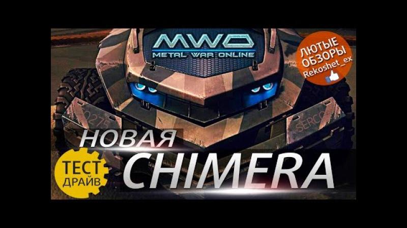 Metal War Online Стальные Танки Онлайн - Тест Драйв Новая Chimera (by Rekoshet_ex)