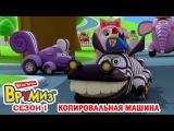 Мультфильмы для Детей - Врумиз - Копировальная машина (мультик 16)
