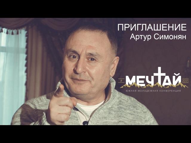 Приглашение на МЕЧТАЙ2015 Артур Симонян