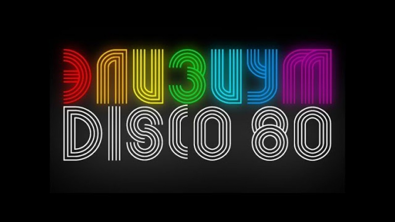 Элизиум Disco`80 set Vol.2 / Дискотека 80-х / Elysium Live`2012