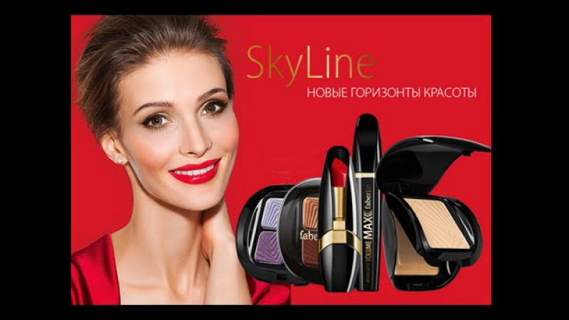 SkyLine от Faberlic - для глаз и лица (Карина Цакоева)