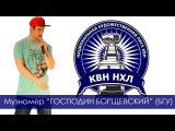 КВН НХЛ 2015. Вторая 1/8. Музномер. Господин Борщевский (БГУ)