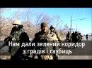 Росіяни нам дали зелений коридор з градів і гаубиць - бійці виходять з Дебальцевого