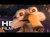 ICE AGE 5 Kollision Voraus Kurzfilm Kosmische Scrat-tastrophe Deutsch German (2016)