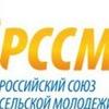 Липецкое региональное отделение ОМОО РССМ