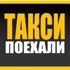 """Такси """"Поехали!"""". Москва, Мытищи, Королев"""