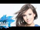 Elvira T - Стоп любовь (ELLO Festival)