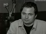 07/1999. Олег Романцев, интервью (ТВ6)