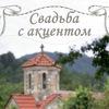 """""""Свадьба с акцентом"""". Свадьба в Грузии!"""