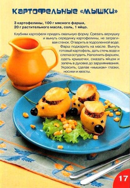 Рецепты блюд для детей 1 года пошагово с