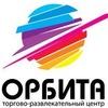 """ТРЦ """"Орбита""""  Люберцы"""