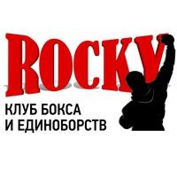 Rocky Boxingmsk