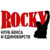Клуб единоборств ROCKY - Москва
