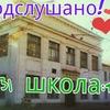 ★Подслушано|Школа