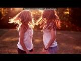 «С моей стены» под музыку Песни про лучших подруг - Подруга, я всегда буду тебя любить.. Picrolla
