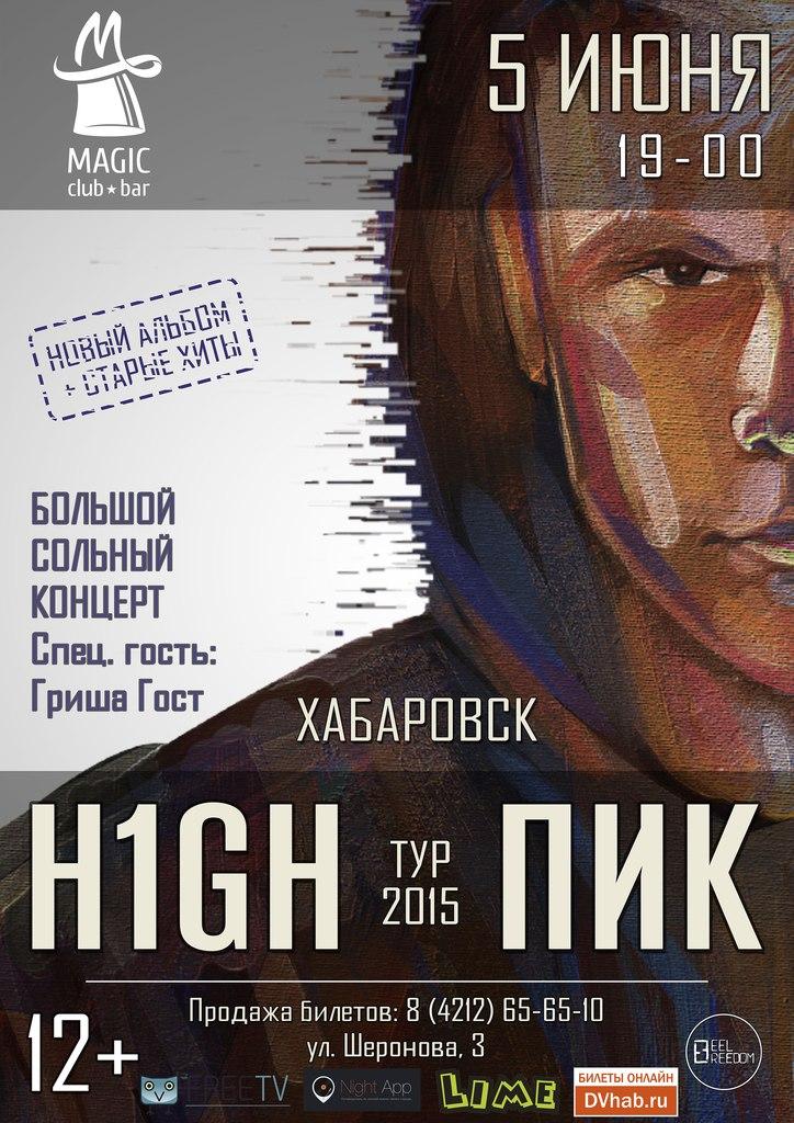 Афиша Владивосток 6 июня - H1GH - Хабаровск