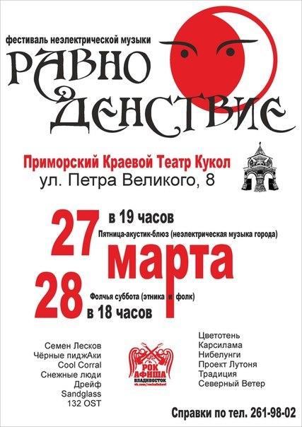 Афиша Владивосток Фестиваль Равноденствие-2015