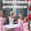 Танцы для детей. Школа танцев для детей от 3 лет